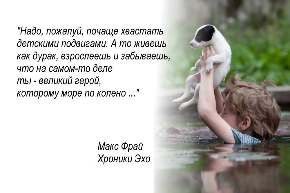 Макс Фрай Хроники Ехо